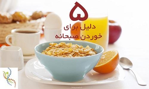 از صبحانه خوردن غافل نشوید