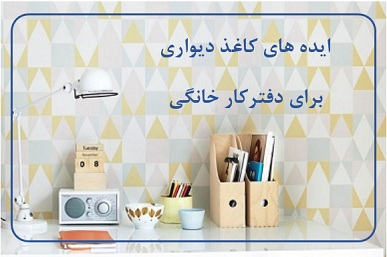 ایده های کاغذ دیواری برای دفتر کار خانگی