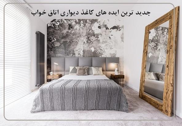 جدیدترین طرح های کاغذ دیواری اتاق خواب + عکس