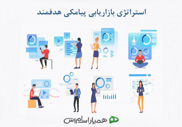 استراتژی بازاریابی پیامکی هدفمند
