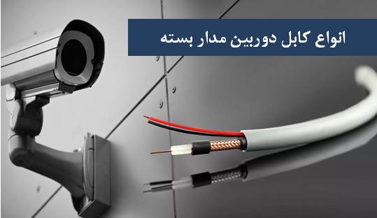 انواع کابل دوربین مدار بسته