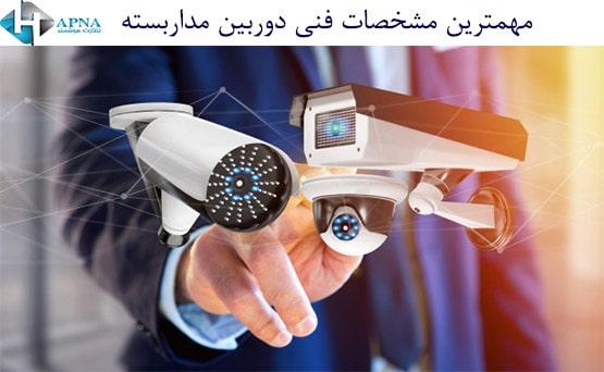 مهم ترین مشخصات فنی دوربین های مدار بسته