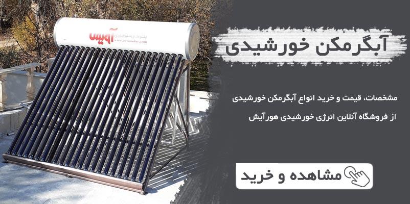 خرید آبگرمکن خورشیدی ساده و هوشمند در سایت هورآیش