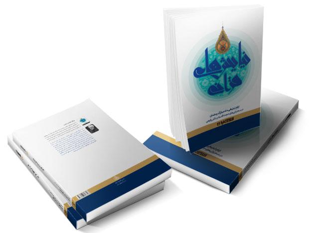 کتاب نیایشهای قرآنی