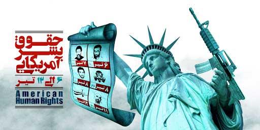 روز افشای حقوق بشر آمریکایی