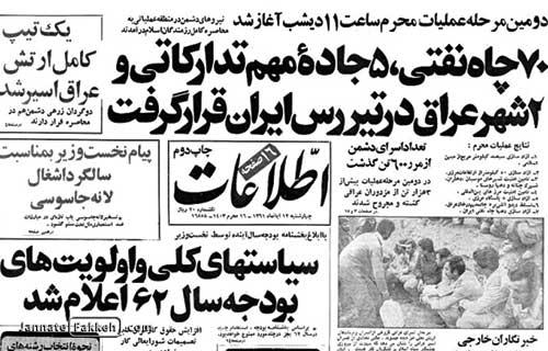 عملیات محرم به روایت مطبوعات