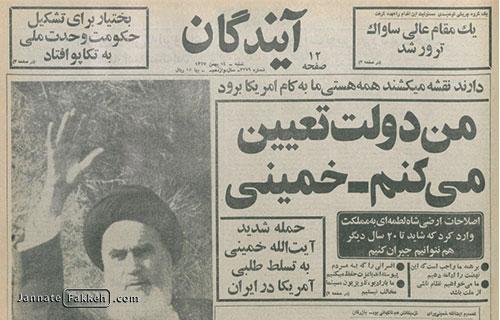 ورود امام خمینی به میهن