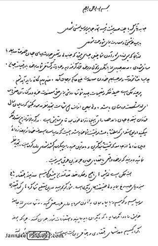 نامه امام خمینی به گورباچف