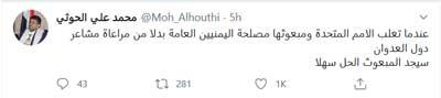 انتقاد صنعا از نماینده سازمان ملل
