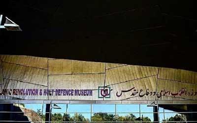 امکان بازدید شبانه از موزه انقلاب اسلامی و دفاع مقدس