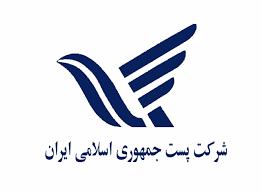 پست جمهوری اسلامی ایران
