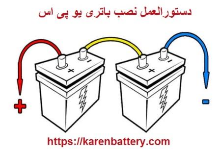 دستورالعمل نصب باتری یوپی اس