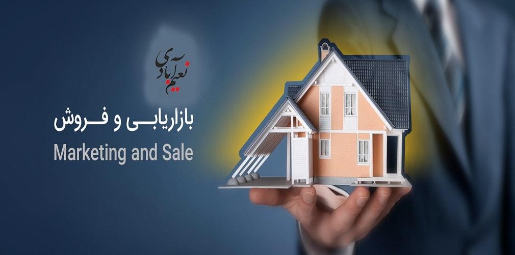 دکتر امین نعیم آبادی - مدیریت بازاریابی و فروش