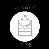 کابین روشویی