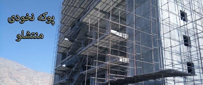 بتون استفاده شده در ساختمان سازی که از پوکه نخودی ساخته شده است