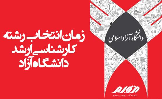 انتخاب رشته کارشناسی ارشد دانشگاه آزاد اسلامی