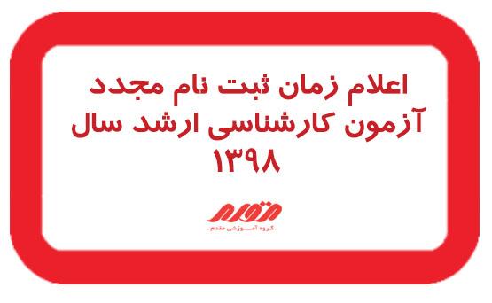 آغاز مهلت مجدد ثبتنام آزمون کارشناسی ارشد 98 از 28 بهمن