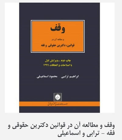 کتاب موسسه حقوقی آرازفرتاک