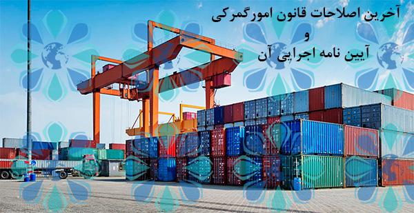 آخرین اصلاحات قانون امور گمرکی و آیبن نامه اجرایی آن – تهران پیشرو – شرکت ترخیص کالا
