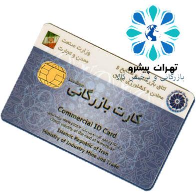 بخشنامه آذر سال 94 - ترخیص کالا با کارت بازرگانی اجاره ای
