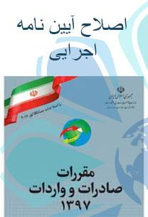 اصلاح آییننامه اجرایی قانون مقررات صادرات و واردات تیر ماه 97 - تهران پیشرو - شرکت ترخیص کالا