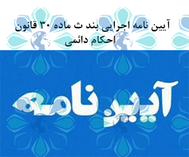 آیین نامه اجرایی بند (ث) ماده 30 قانون احکام دایمی برنامه های توسعه کشور – تهران پیشرو – شرکت ترخیص کالا