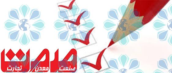 چگونگی اخذ مجوز وزارت صنعت معدن تجارت – تهران پیشرو – شرکت ترخیص کالا