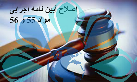 اصلاح آییننامه اجرایی مواد (55) و (56) قانون مبارزه با قاچاق کالا و ارز - تهران پیشرو - شرکت ترخیص کالا