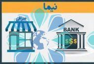 اعلام شرایط و محل دریافت ارز مبادله ای از سامانه نیما – تهران پیشرو – شرکت ترخیص کالا