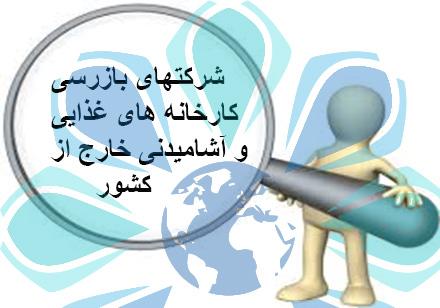 شرکتهای بازرسی کارخانه های غذایی و آشامیدنی خارج از کشور - تهران پیشرو - شرکت ترخیص کالا