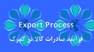فرآیند صادرات کالا در گمرک - تهران پیشرو - شرکت ترخیص کالا