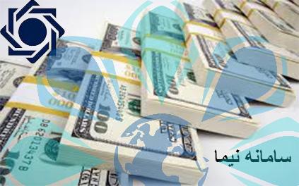 فرم تقاضای ارز برای واردات کالا در سامانه نیما – تهران پیشرو – شرکت ترخیص کالا