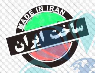 شناسایی مهمترین کشور های خریدار کالاهای ایرانی - تهران پیشرو - شرکت ترخیص کالا