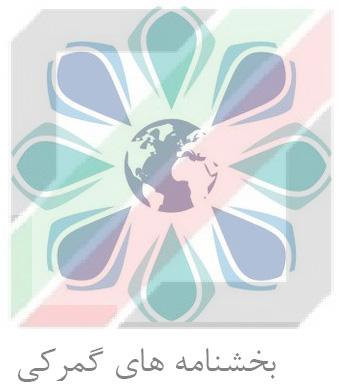 بخشنامه 152 سال 96 - گمرک قزوین و صدور مشتقات مایع نفت و گاز