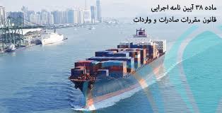 ماده 38 آیین نامه اجرایی قانون مقررات صادرات و واردات - تهران پیشرو - شرکت ترخیص کالا