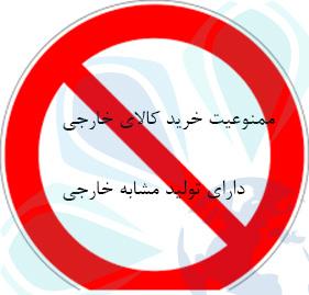 فهرست تکمیلی ممنوعیت خرید کالاهای خارجی دارای تولید مشابه داخلی - تهران پیشرو - شرکت ترخیص کالا