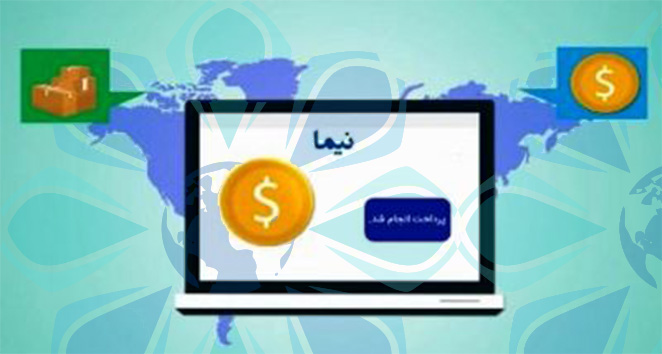 فهرست کالاهای صادراتی ملزم به واریز ارز به سامانه نیما - تهران پیشرو - شرکت ترخیص کالا