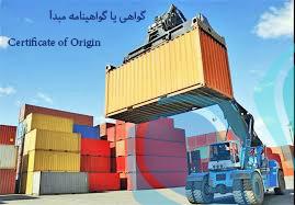 گواهی یا گواهینامه مبدأ (Certificate of Origin) - تهران پیشرو - شرکت ترخیص کالا