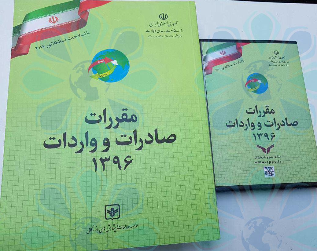 تغییرات تعرفه ای مندرج در کتاب مقررات صادرات و واردات 1396 - تهران پیشرو - شرکت ترخیص کالا