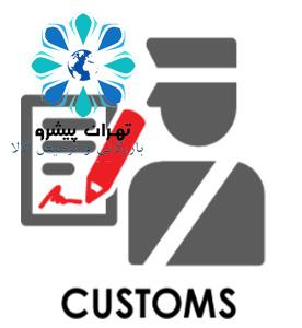 بخشنامه 315 سال 96 - تمهیدات گمرک جهت انجام خدمات مناسب و شایسته به خدمت گیرندگان در روزهای پایانی سال