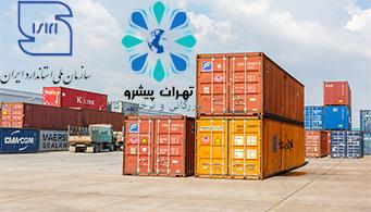 بخشنامه 117 سال 96 - فهرست کالاهای صادراتی مشمول استاندارد اجباری سال ۱۳۹۶