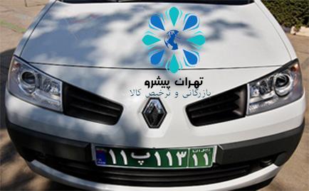 بخشنامه 177 سال 96 - عدم معافیت خودروهای نظامی و انتظامی از پرداخت عوارض مربوط به خودروهای فرسوده