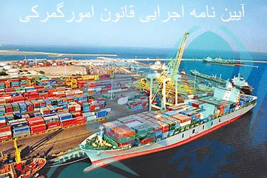 آیین نامه اجرایی قانون امور گمرکی ایران - تهران پیشرو - شرکت ترخیص کالا
