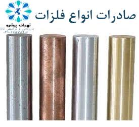 بخشنامه 101 سال 97 – نحوه تشريفات گمرکی صادرات انواع فلزات