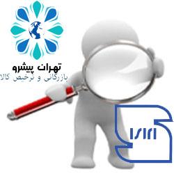 بخشنامه 114 سال 96 - ارسال گزارشات تخلفات با مغایرت های شرکت های بازرسی یا آزمایشگاه های همکار سازمان ملی استاندارد