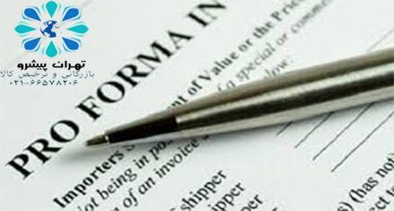 بخشنامه 121 سال 97 - فاصله زمانی یک ماهه قابل قبول بین پروفرما و ثبت سفارش