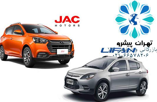 بخشنامه 143 سال 96 - پرایس لیست خودرو های سواری JAC و LIFAN ساخت سال 2017