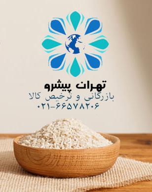بخشنامه 172 سال 97 - ابلاغ مهلت واردات برنج تا تاریخ 31 شهریور 1397