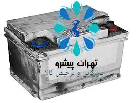 بخشنامه 181 سال 96 - واردات باتری فرسوده