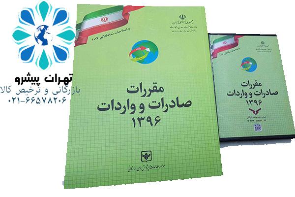 بخشنامه 200 سال 96 - اصلاح اشکالات کتاب مقررات صادرات و واردات سال ۹۶
